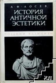 История античной эстетики. Поздний эллинизм