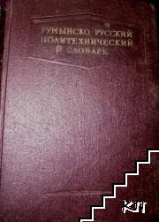 Румынско-русский политехнический словарь