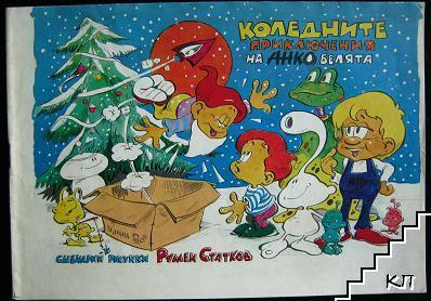 Коледните приключения на Анко Белята