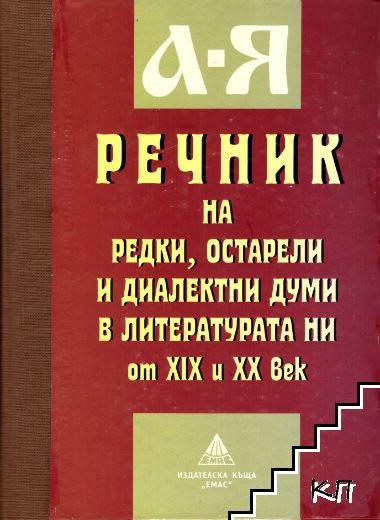 Речник на редки, остарели и диалектни думи в литературата ни от ХIХ и ХХ век