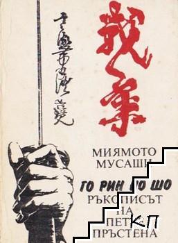 Го Рин Но Шо. Ръкописът на петте пръстена