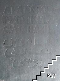 Арабско- русский словарь