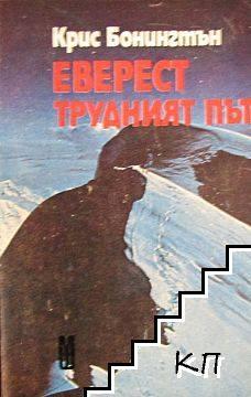 Еверест - трудният път