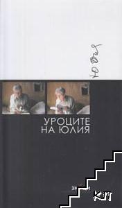 Юлияда / Уроците на Юлия / 4 театрални диплянки (Допълнителна снимка 1)