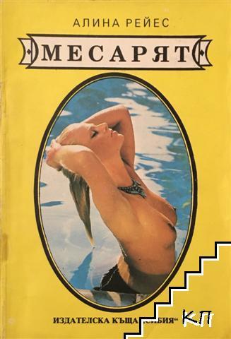Месарят