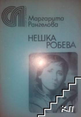 Нешка Робева