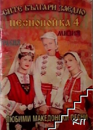Сите българи заедно. Песнопойка 4