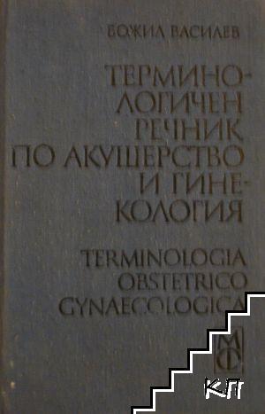 Терминологичен речник по акушерство и гинекология / Terminologia obstetrico gynaecologica