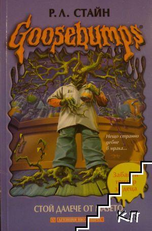 Goosebumps. Книга 3: Стой далече от мазето