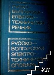 Руско-български електротехнически речник