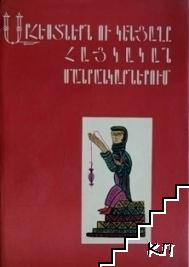 The crafts and mode of life in Armenian miniatures / Ремесла и быт в армянских миниатюрах