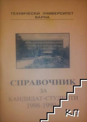 Справочник за кандидат-студенти 1998-1999 г.
