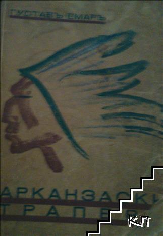 Арканзаски трапери