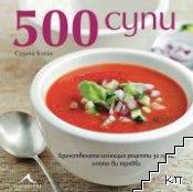 500 супи
