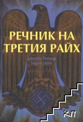 Речник на Третия райх
