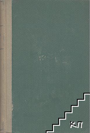 Българска юриспруденция. Книги 1-10