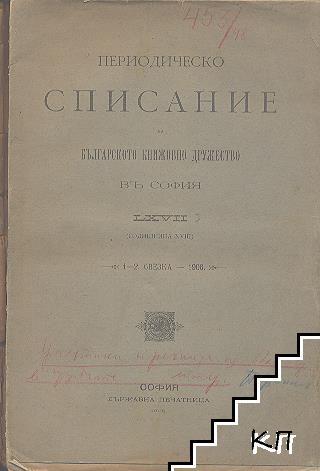 Периодическо списание на Българското книжовно дружество въ София. Свезка 1-2 / 1906