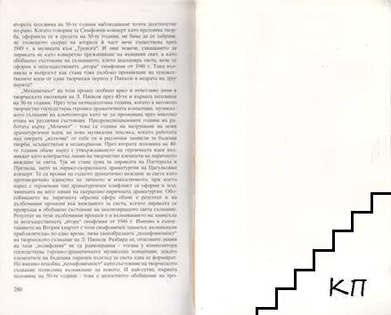 Творческата еволюция на Любомир Пипков. Част 1 (Допълнителна снимка 1)