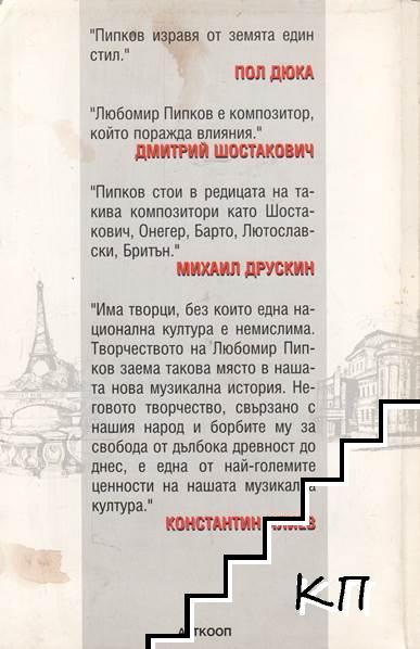 Творческата еволюция на Любомир Пипков. Част 1 (Допълнителна снимка 2)