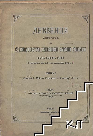 Дневници на седемнадесето обикновено Народно събрание. Първа редовна сесия. Отворена на 15 октомври 1914 г. Книга 1: Заседание I-XXX от 15 октомври до 2 декември 1914 г.
