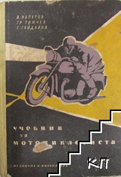 Учебник за мотоциклетиста