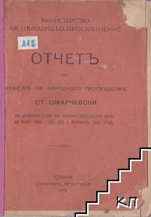Отчетъ на министъра на народното просвещение за дейността на Министерството от 20 май 1920 до 1 априлъ 1921 г.