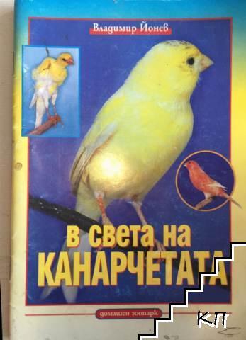 В света на канарчетата