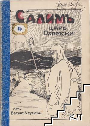 Салимъ - царь Охамски