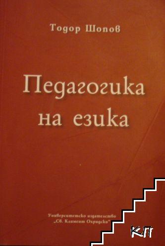 Педагогика на езика