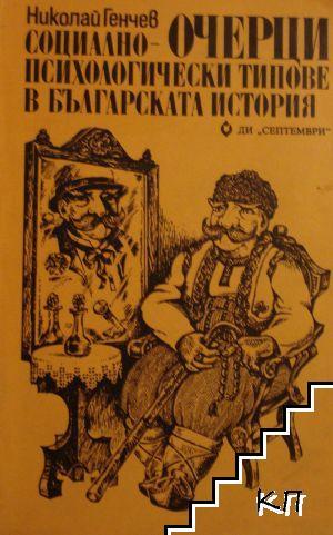 Социално-психологически типове в българската история