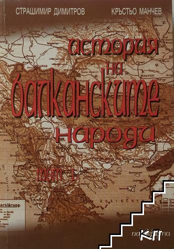 История на балканските народи. Том 1: XV-XIX век