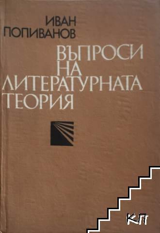 Въпроси на литературната теория