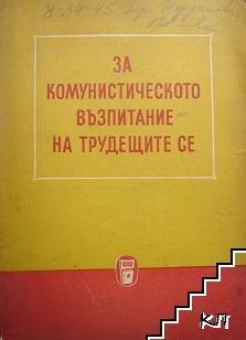 За комунистическото възпитание на трудещите се