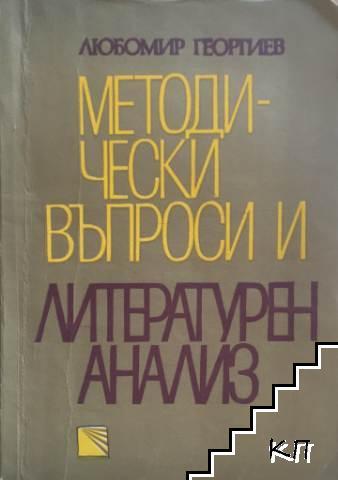 Методически въпроси и литературен анализ