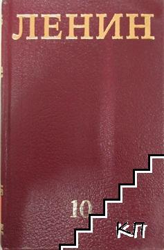 Събрани съчинения в петдесет и пет тома. Том 10