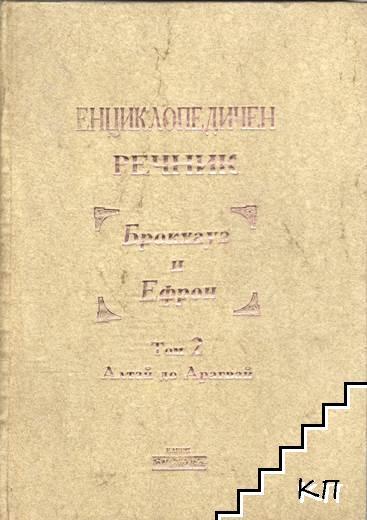 Енциклопедичен речник. Том 2: Брокхауз и Ефрон