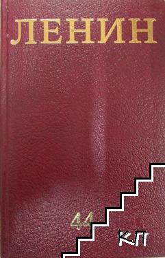 Събрани съчинения в петдесет и пет тома. Том 44