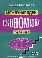 Международен икономикс. Част 1