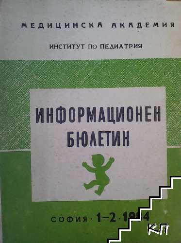 Информационен бюлетин. Книга 1-2