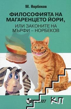 Философията на магаренцето Йори, или законите на Мърфи-Норбеков