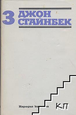 Избрани творби в три тома. Том 3: Зимата на нашето недоволство. Пътешествия с Чарли. Есета и писма