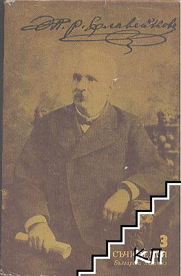 Съчинения в осем тома. Том 3: Автобиографични творби, биографии и исторически очерци
