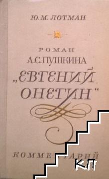 "Роман А. С. Пушкина ""Евгений Онегин"". Комментарий"