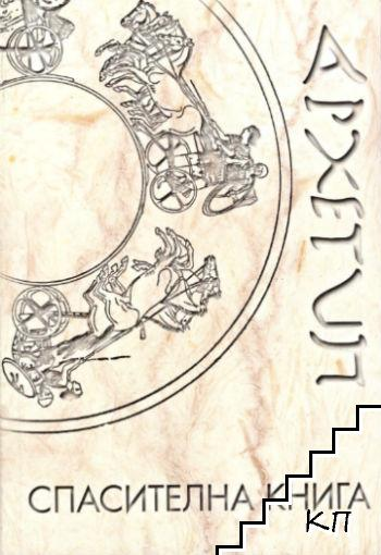 Спасителна книга. Гръцкият оригинал на Симеоновия сборник