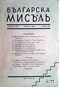 Българска мисъль. Кн. 4 / 1939