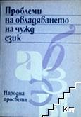 Проблеми на овладяването на чужд език