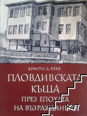 Пловдивската къща през епохата на Възраждането