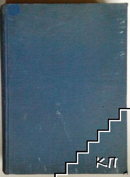 Дневници (стенографски) на XVII-то обикновено народно събрание. Четвърта извънредна сесия