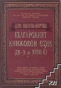 Българският книжовен език (IX-X до XVIII в.)