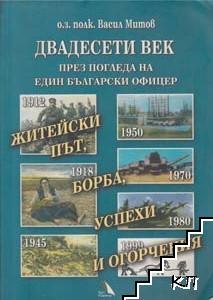 Двадесети век през погледа на един български офицер